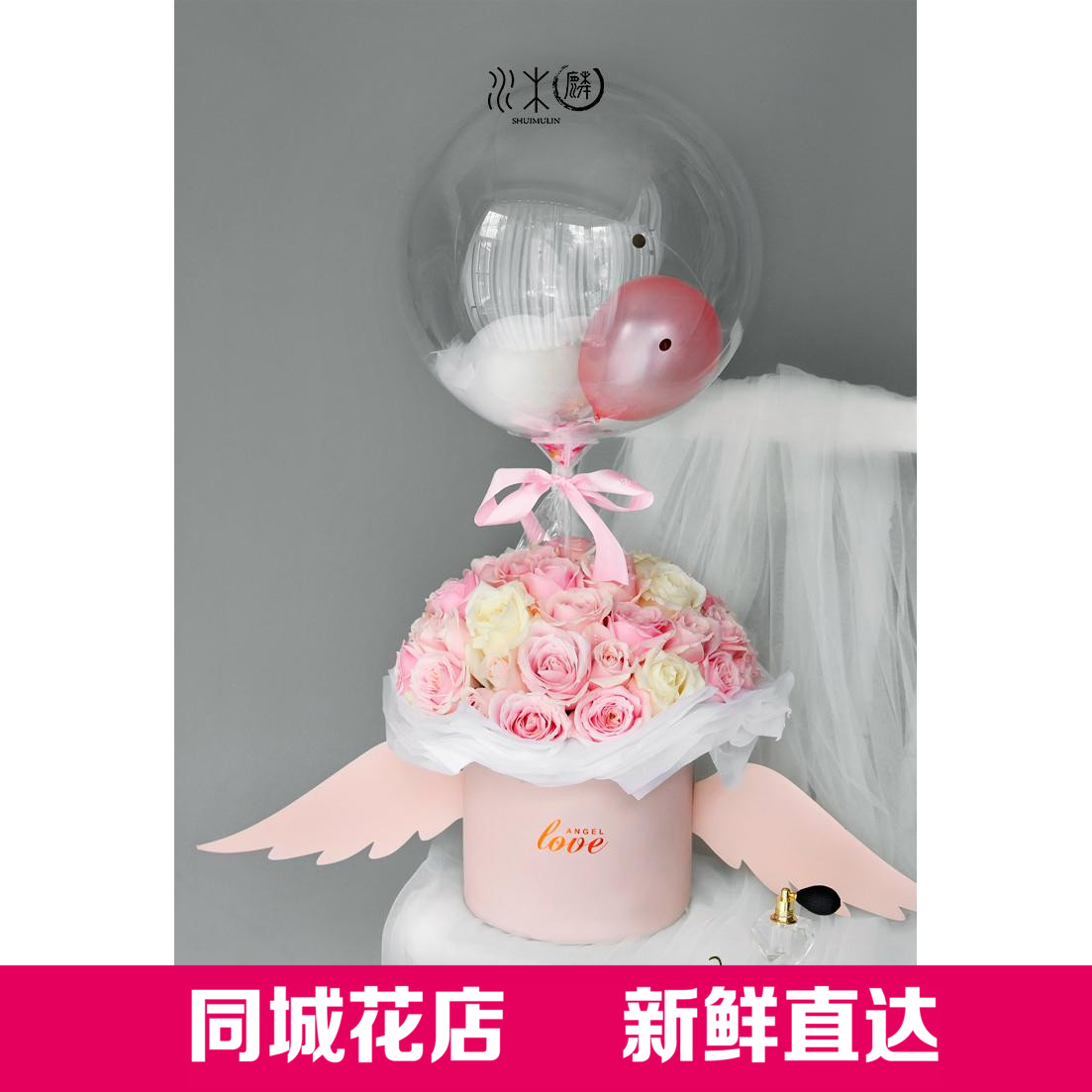 Flower balloon red rose confession Angel holding bucket Dalian flower express delivery to the same city