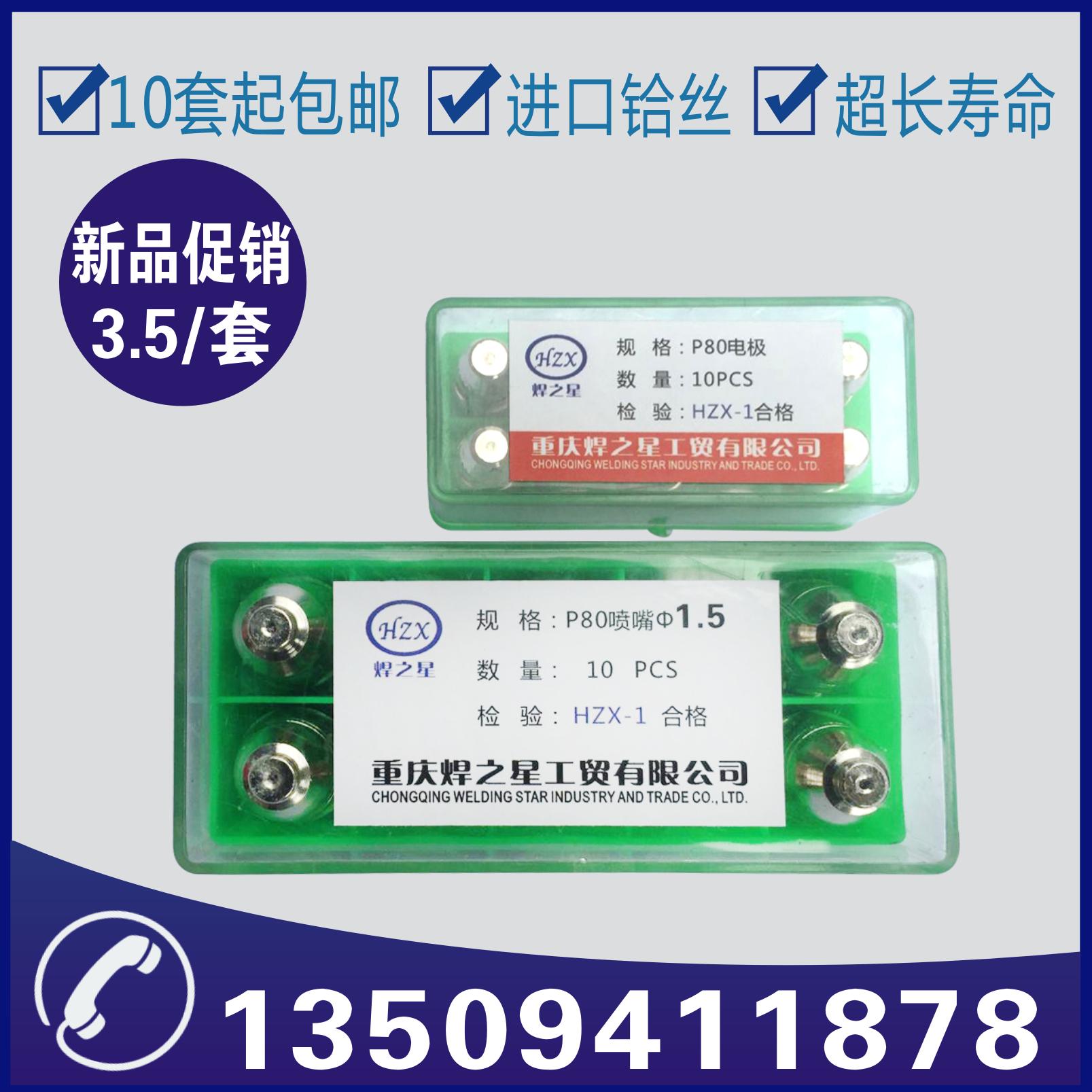 Подожди ион резак монтаж panasonic P80 электрод сопло / спрей жевать LGK-100 количество контроль резак косить пистолет рот