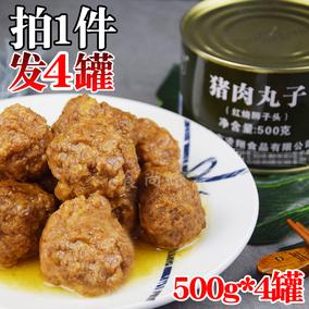 4罐猪肉罐头凌翔红烧狮子头速丸子