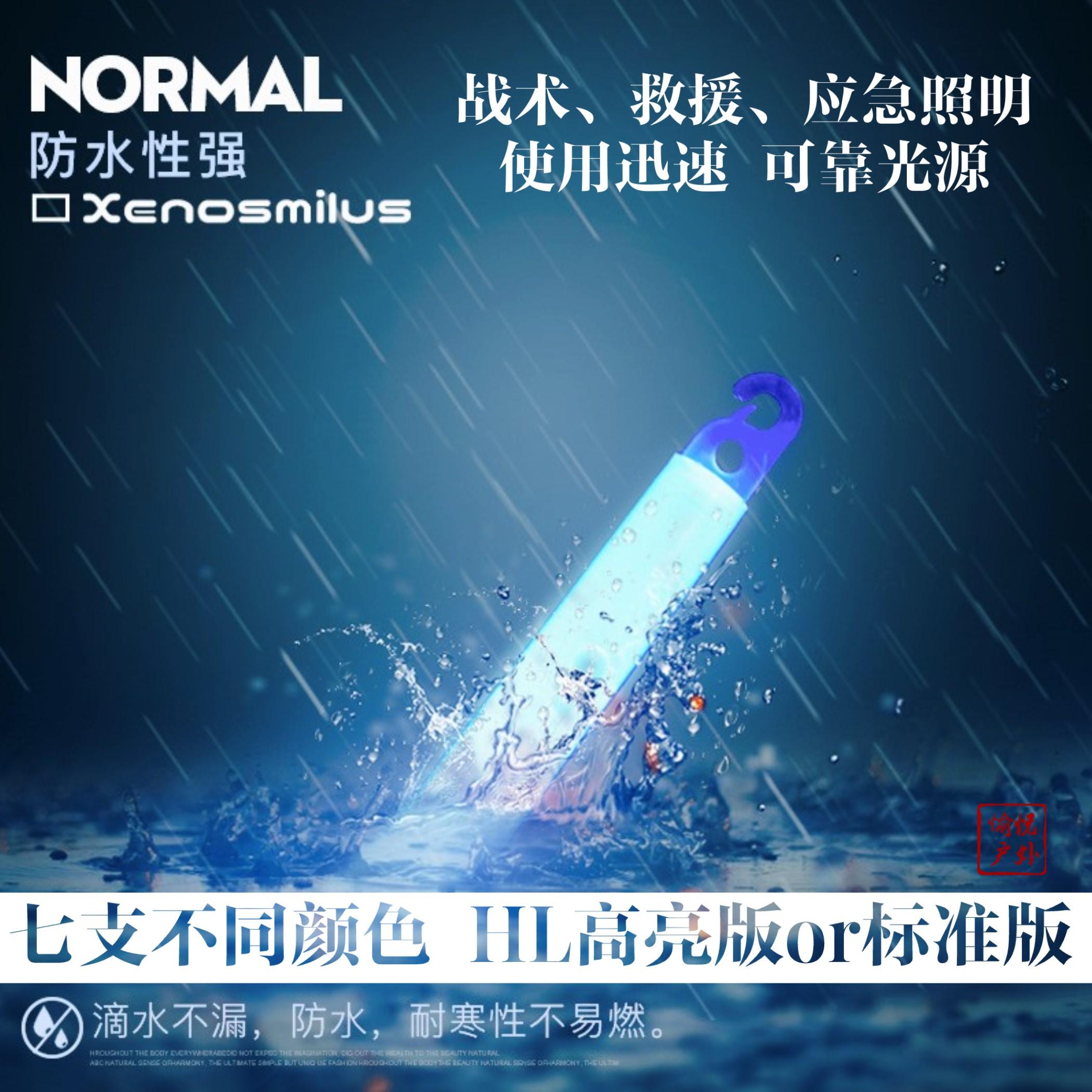 7支装Xenosmilus荧光棒战术夜光救援照明户外装备军高端演唱会