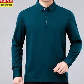 艾 梦特娇春秋薄款男装长袖T恤正品纯色翻领纯羊绒中老年Polo衫