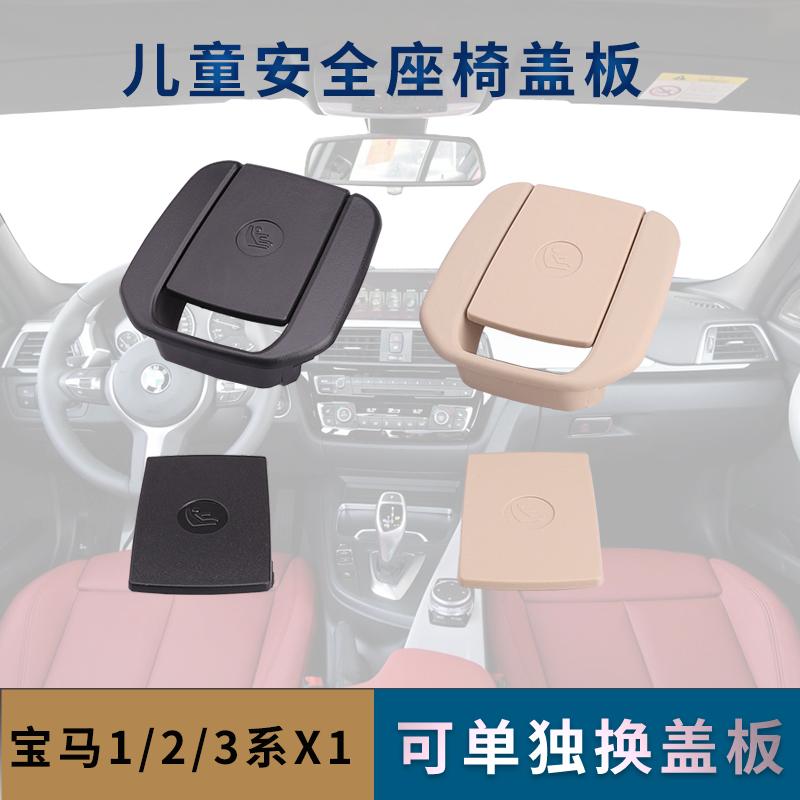 宝马1系320X1E84E90 3系儿童座椅盖板后排安全座椅卡扣isofix盖子