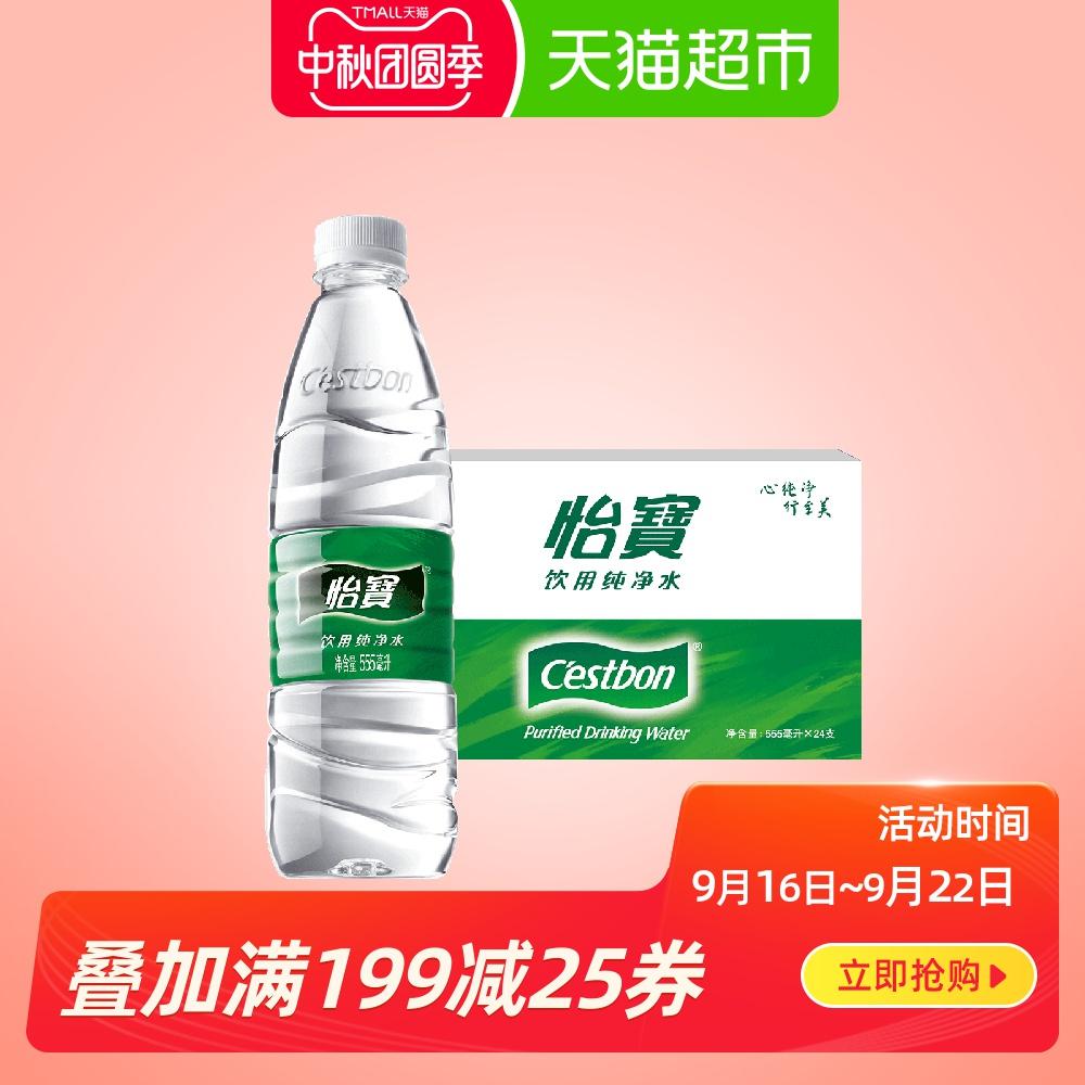 怡宝饮用水 纯净水 555ml*24瓶/箱   整箱装
