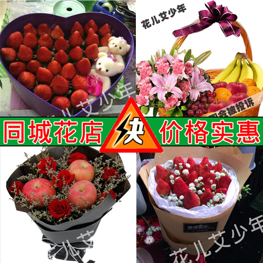 草莓花束果篮水果同城鲜花速递石嘴山平罗惠农区大武口区配送上门