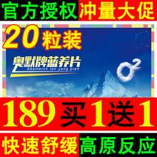 奥默牌蓝养片携氧片西藏抗高反旅游抗高原反应另有红景天胶囊泡茶