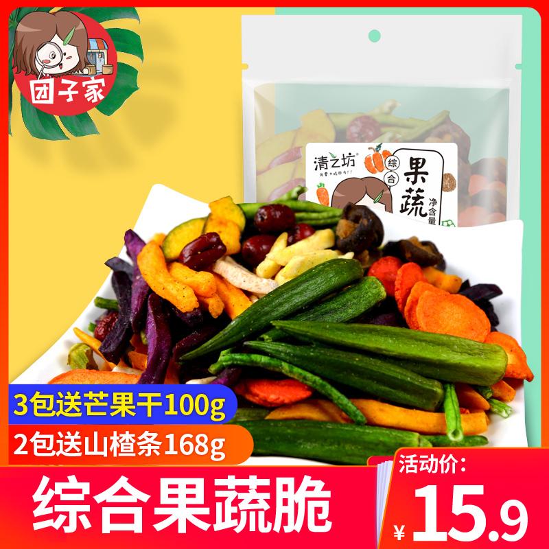 综合果蔬脆片500g蔬菜干水果干零食混合装脱水即食香菇秋葵脆袋装