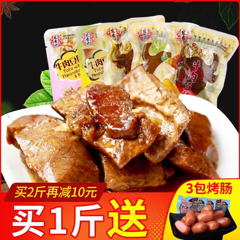 宏香记牛肉豆脯500g素肉豆腐干休闲零食手撕豆干五香辣味多口味