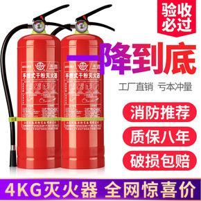 店用灭火器4公斤车载家用手提式干粉1kg2kg3kg4kg5kg8kg消防器材