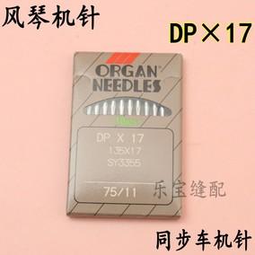 日本风琴dp*17 dpx17打枣机针机针