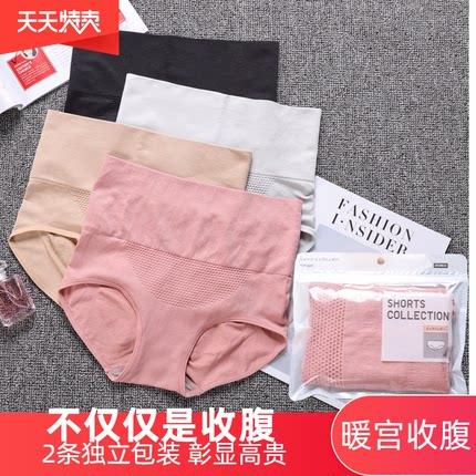 独立包装中高腰女士内裤3D蜂巢窝暖宫棉裆无痕收腹塑身提臀三角裤