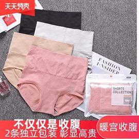 独立包装中高腰女士内裤3D蜂巢窝暖宫棉裆无痕收腹塑身提臀三角裤图片