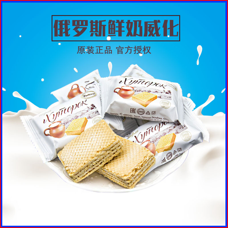 Xymopok biscuit bulk snack dessert 500g imported Russian small farm milk can biscuit