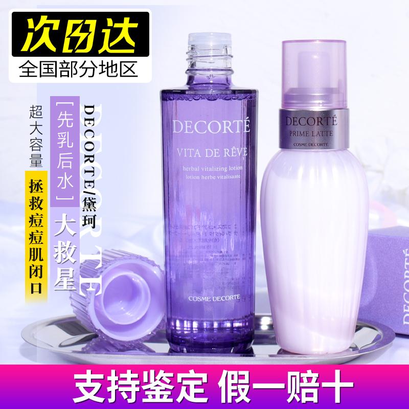 日本decorte黛珂水乳套装 紫苏水 牛油果乳液 保湿去闭口白檀控油