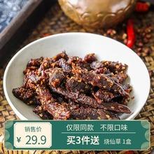 隐谷野藤椒牛肉条 麻辣五香味牛肉零食 口感偏甜 好吃有嚼劲 120g
