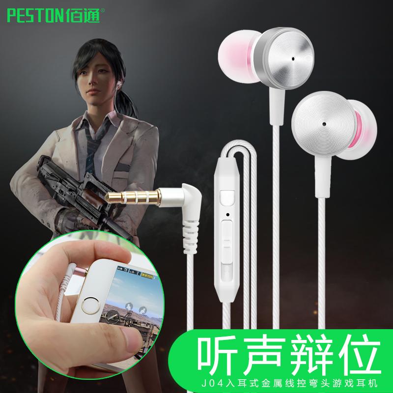 佰通适用于iPhone安卓手机重低音弯头耳塞入耳式绝地求生游戏耳机