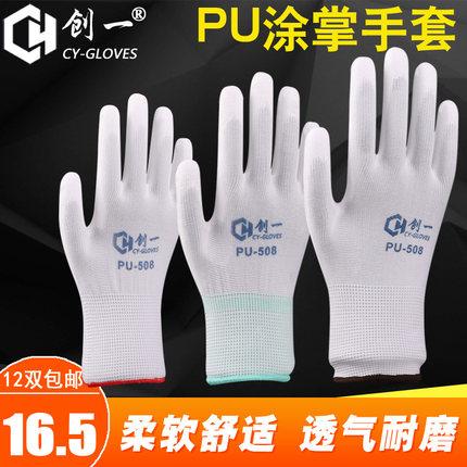 创一PU508 涂掌PU防静电手套劳保耐磨工作薄款手套浸胶涂指透气夏