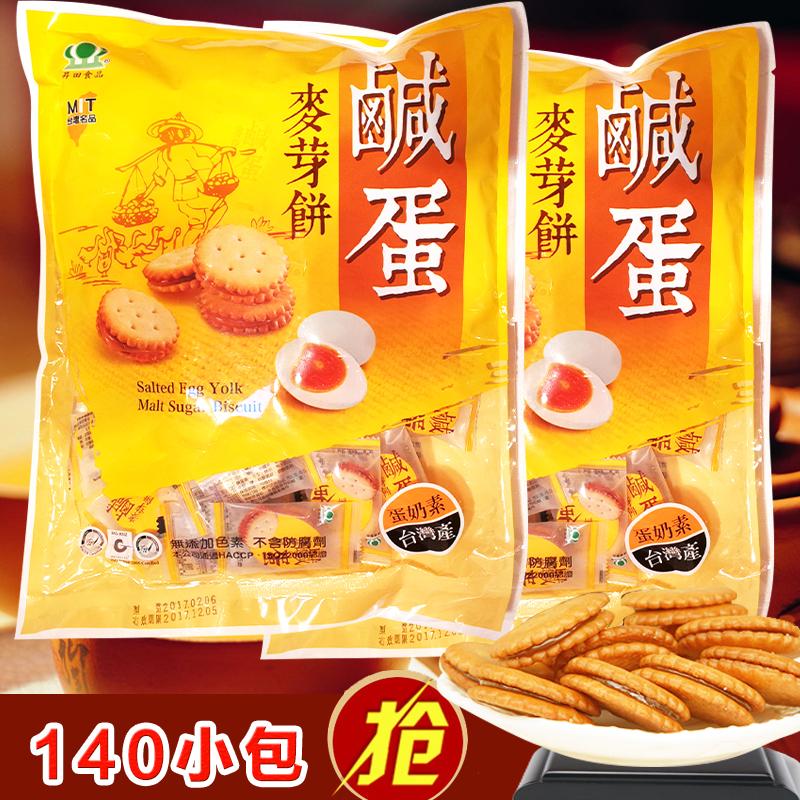 蛋黄麦芽饼 台湾黑糖饼干�N田升田咸蛋黄麦芽饼夹心饼干 咸蛋饼干