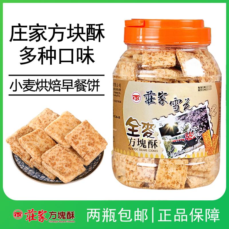 台湾进口海玉田方块酥早餐全麦饼干庄家特产烘焙饼干酥脆零食500g