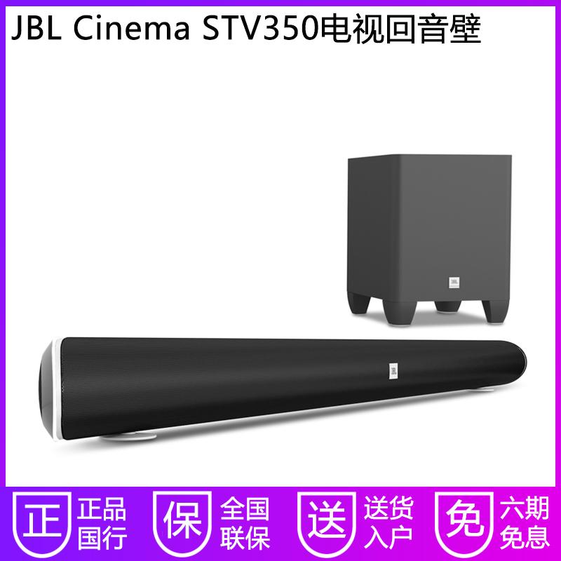 JBL Cinema STV450 350 280 180 电视音响回音壁蓝牙无线低音炮