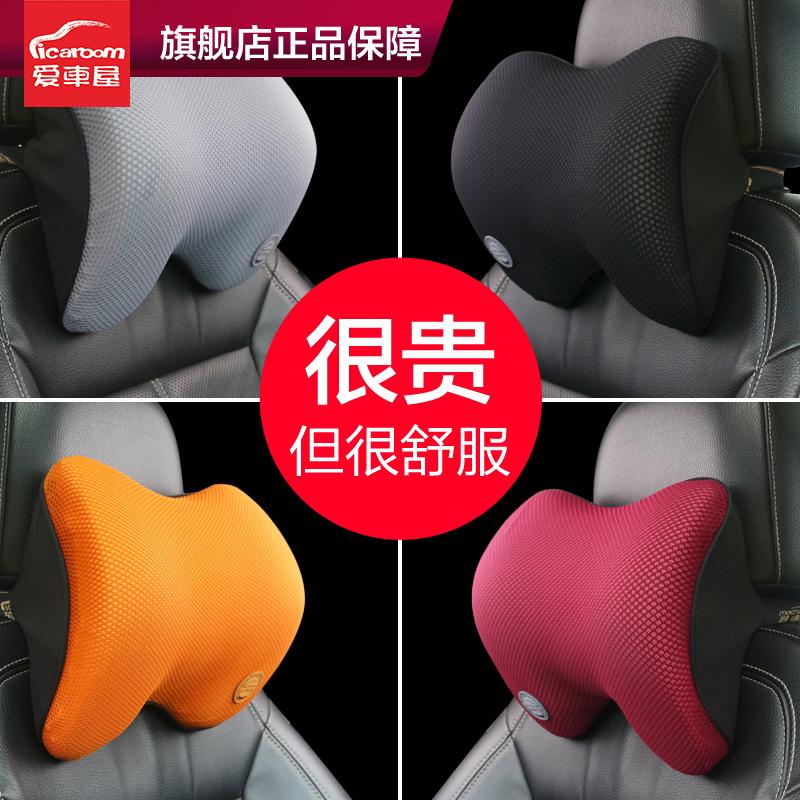 爱车屋汽车头枕护颈枕一对车用车载颈椎靠枕座椅颈枕车内用品枕头