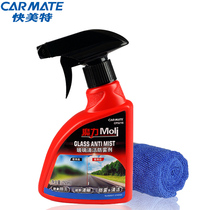 Automotive Glass anti-fogging car defogging winter windshield rearview mirror anti-fog spray long-term cleaning window front block