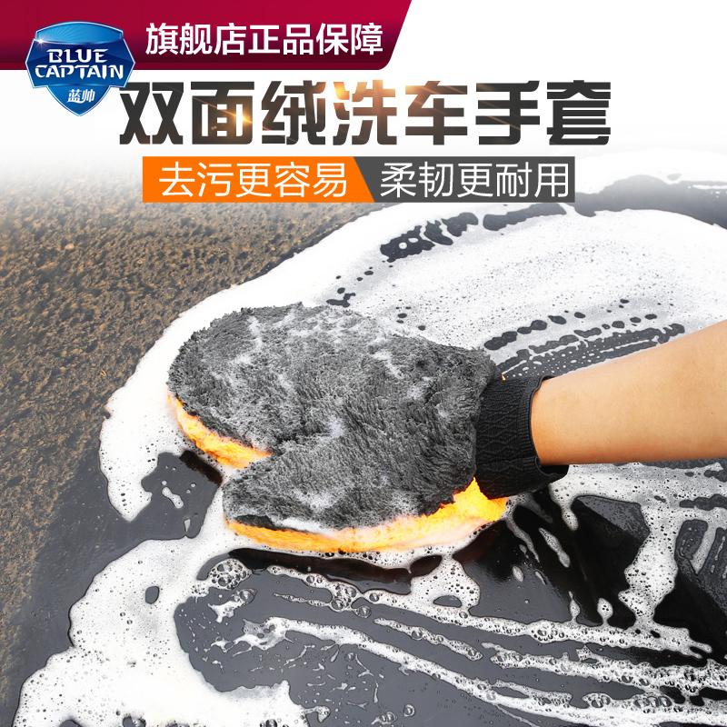 洗车手套防水毛绒店专用雪尼尔抹布