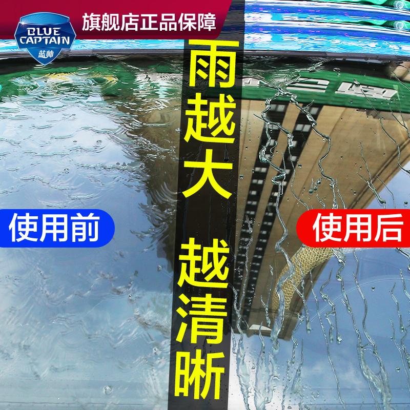 后视镜防雨喷雾汽车玻璃防雨剂驱水剂镀膜车倒车除雨防雾喷剂雨刷