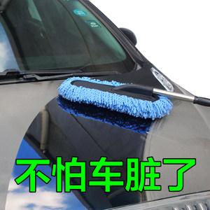汽车除尘掸子擦车拖把神器伸缩洗车刷子软毛车用扫灰车内用品工具