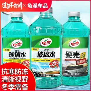 龟牌玻璃水防冻型汽车冬季大瓶雨刮水车用强力去污波璃液四季通用