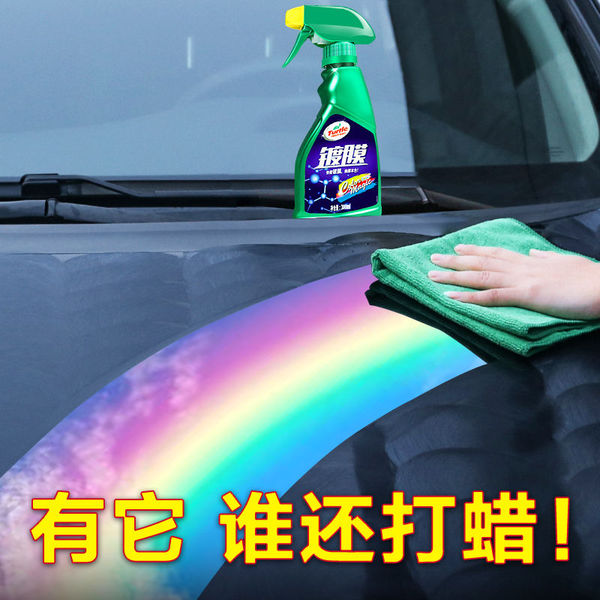 龟牌汽车镀膜剂打蜡车漆镀晶蜡纳米水晶正品度晶液喷剂用品黑科技
