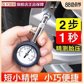 胎压表监测器计汽车用轮胎气压表压力充气检测器高精度测压测量仪