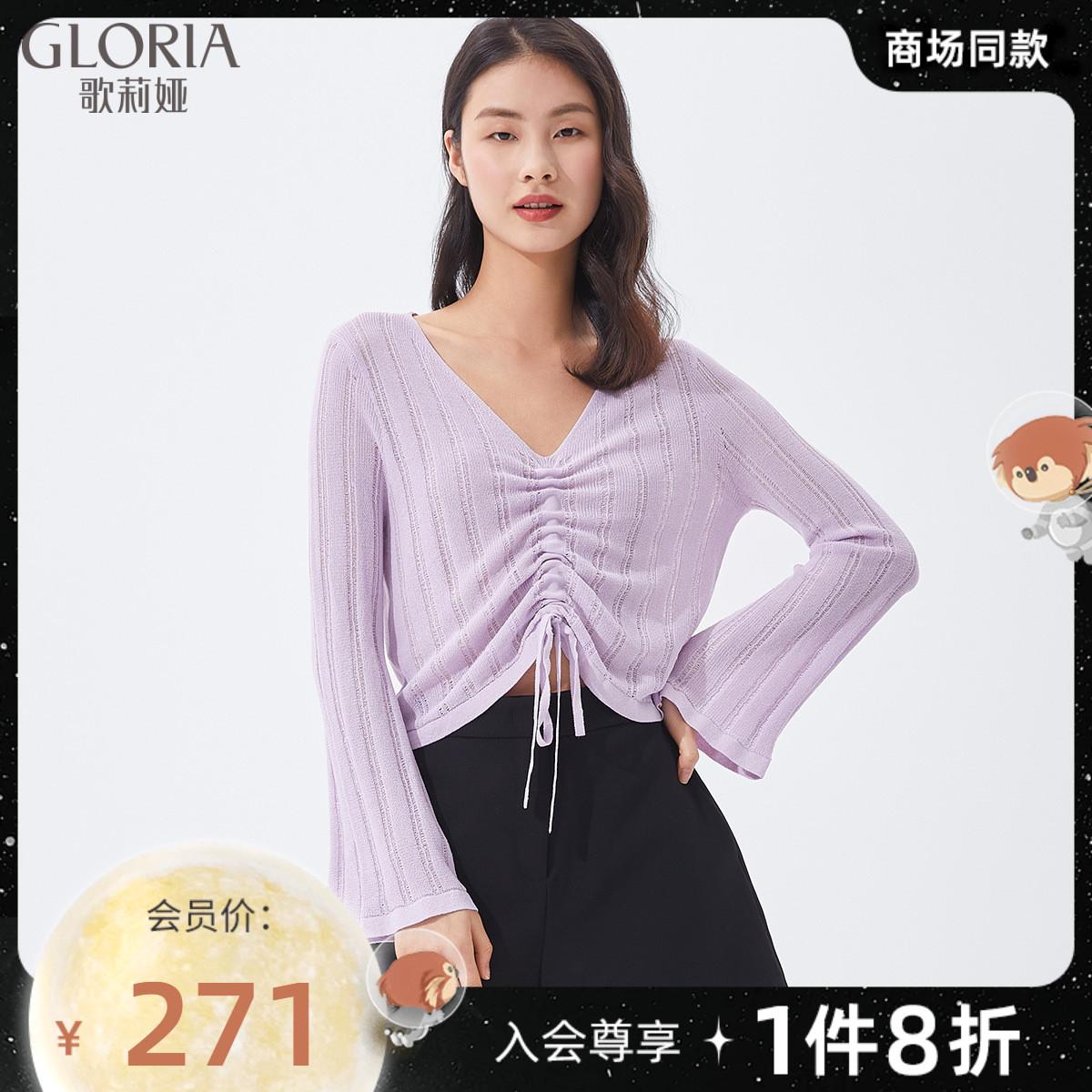 Gloria/歌莉娅夏季新品抽绳毛织106J5J520