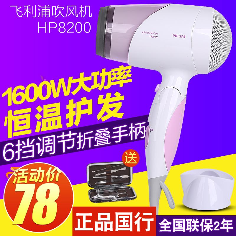飞利浦电动吹风机HP8200 家用大功率电吹风护发理发店宿舍热风