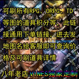 魔兽争霸官方对战平台英灵传说魔灵降世天玄耀月快乐花果山黑咒TD图片