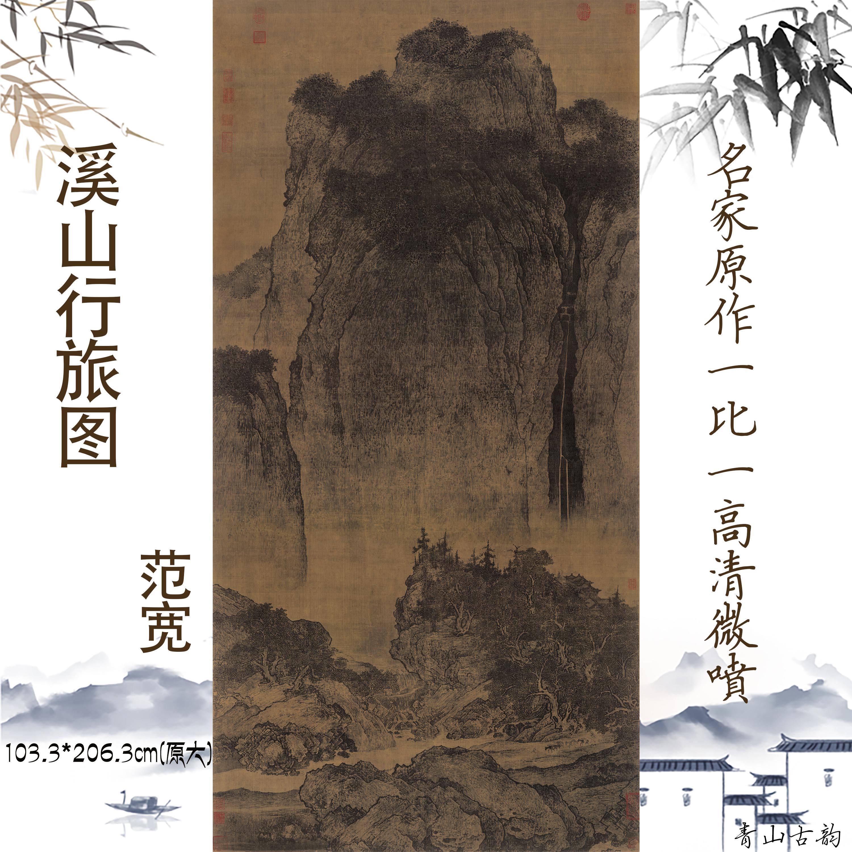 微喷包邮北宋范宽绢本临摹写意山水画溪山行旅图中国高山流水画
