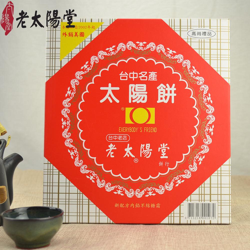 老太阳堂太阳饼台湾20入网红酥皮糕点小吃中秋月饼礼盒特产麦芽酥
