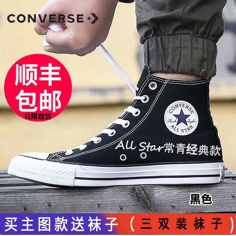 all star 帆布鞋