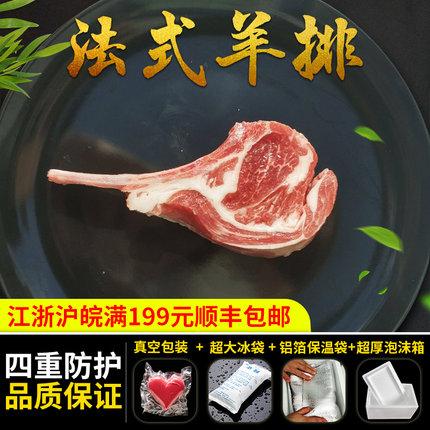 法式十二肋冷冻韩国烤肉食材2羊排