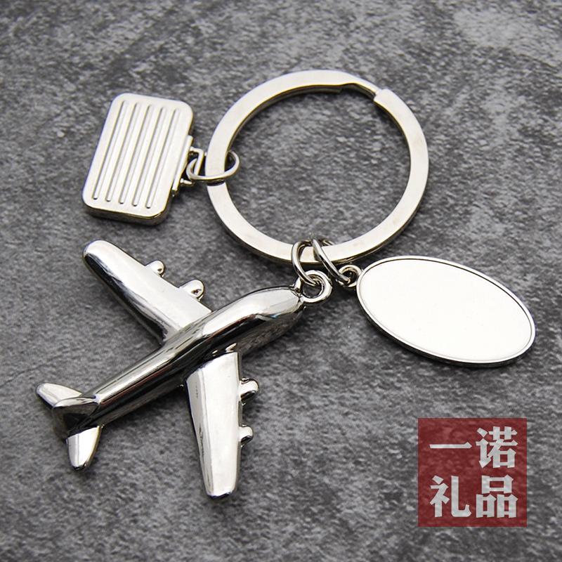 创意行李箱飞机钥匙扣汽车金属钥匙圈环挂件航空公司学校免费刻字