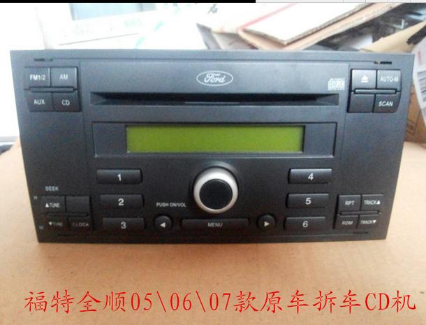 福特CD机 福克斯CD机适用05\06\07款 全顺汽车原厂拆车CD机原车