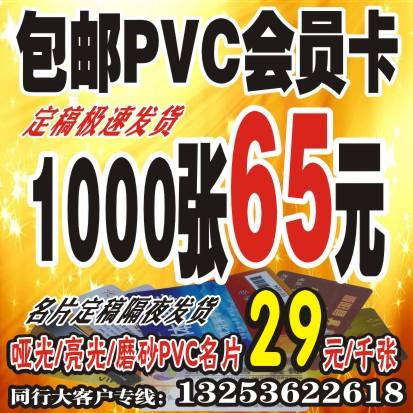 会员卡定制作定做管理系统刷卡一体机vip积分收银软件磁条贵宾pvc