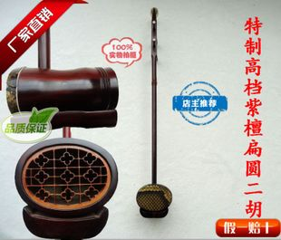 Rosewood erhu special high grade red sandalwood erhu erhu special oblate oblate high end boutique erhu erhu