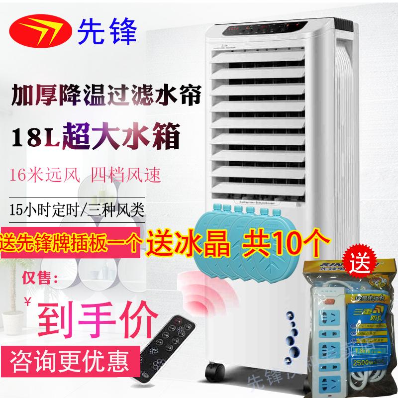先锋空调扇DG1602/LL08-16DR家用遥控16米远风单冷冷风扇冷风机