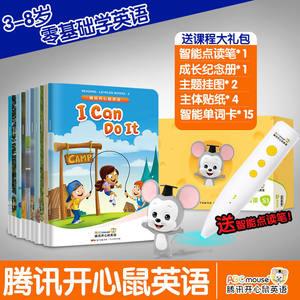 送点读笔 腾讯开心鼠英语ABCmouse3-8岁儿童启蒙英语绘本口语AI课
