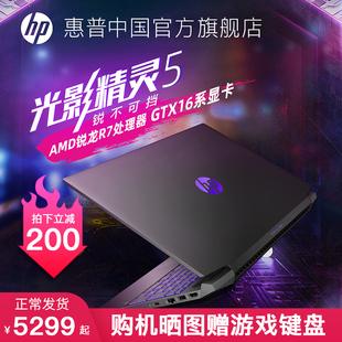 【正常发货】HP/惠普 光影精灵5 GTX1650 锐龙R7笔记本电脑 暗影暗夜精灵GTX1660Ti 电竞游戏本学生手提电脑