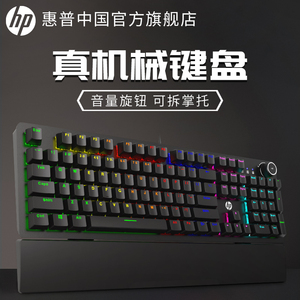 HP惠普K10G电竞机械键盘青轴黑轴茶轴红轴游戏专用台式笔记本电脑办公有线外接lol外设104打字