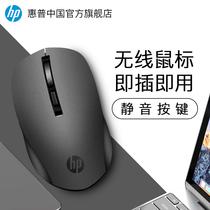 急速发货HP惠普无线鼠标静音女生可爱笔记本办公专用电脑无限游戏滑鼠光电小通用台式男便携适用苹果mac