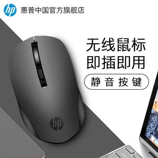 【官方旗舰店】HP惠普无线鼠标可充电静音女生可爱笔记本办公专适用电脑无限游戏滑鼠光电台式男苹果蓝牙鼠标品牌