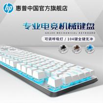 HP惠普真机械键盘台式电脑青轴黑轴红轴茶轴有线游戏吃鸡码字电竞笔记本办公外接网吧专用女生发光lol打字