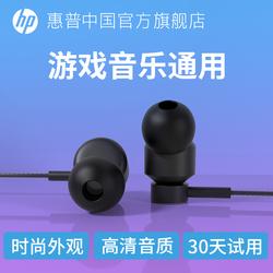 HP惠普有线耳机入耳式降噪带耳麦适用于typec安卓手机台式电脑笔记本通用高音质音乐吃鸡游戏女生睡眠耳塞